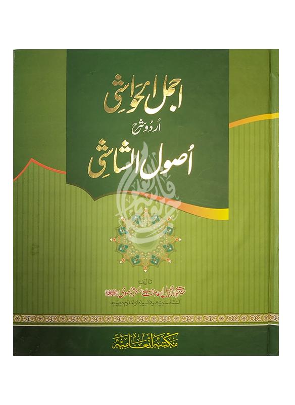 Ajmal Al Hawashi