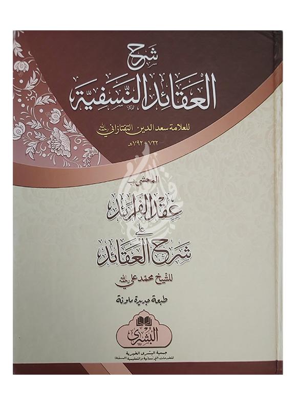 Al Eaqaid Al Nafsiah