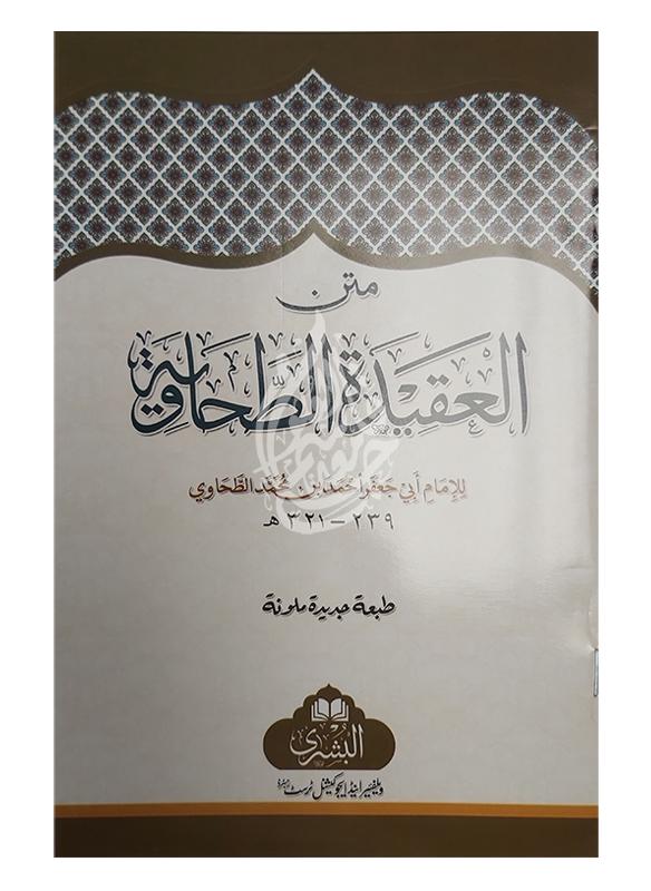 Al Eqedat Ul Tahawiyah