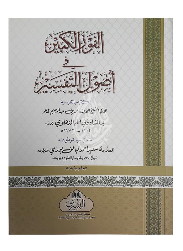 AlFozulKabir Fi AsoolAl Tafseer