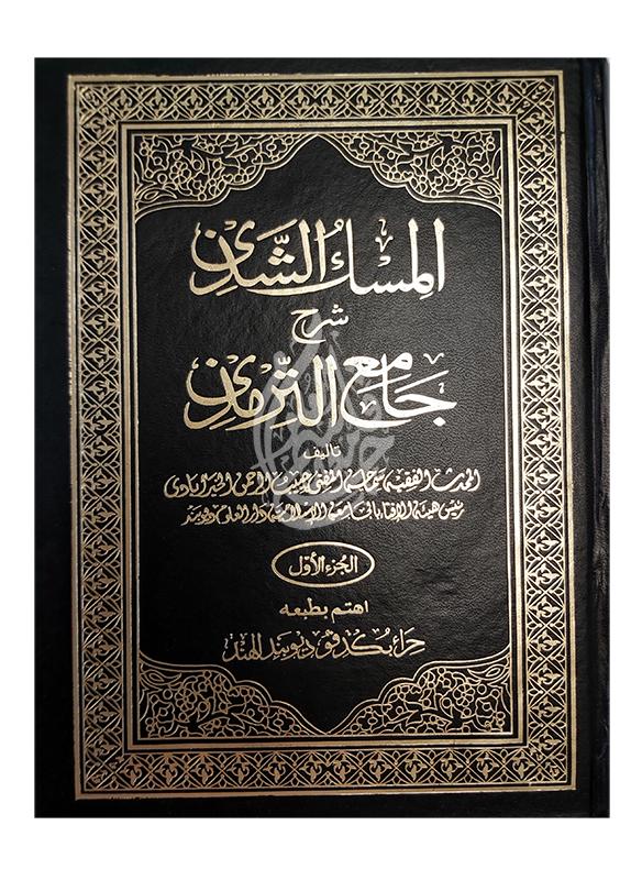 Almiskushzi Jameh AlTirmizi