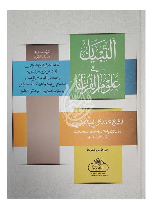 AtTibyaan Fi Uloom Ul Quran