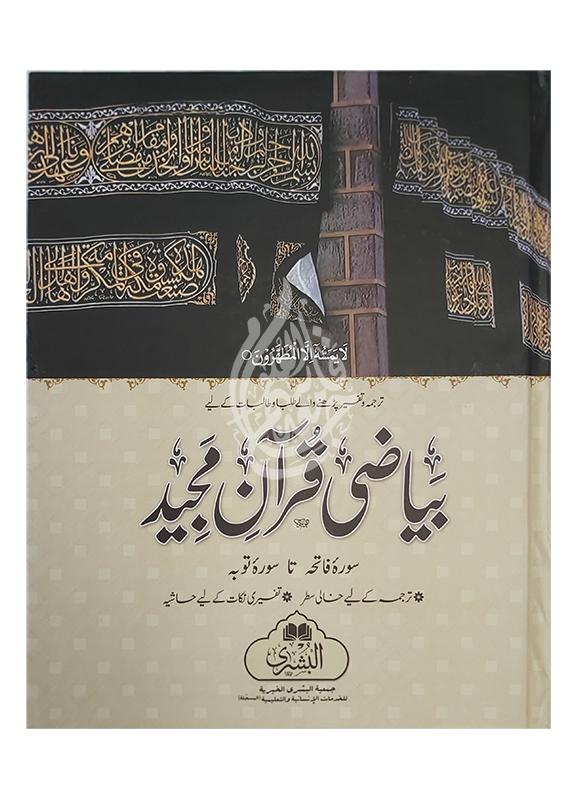 Bayazi Quran Majeed