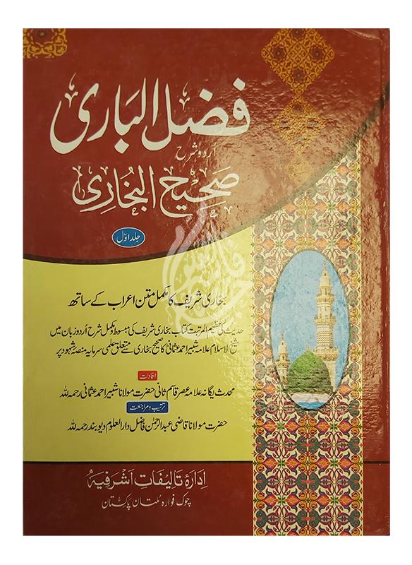 Fazal Albari Saheh Bukhari