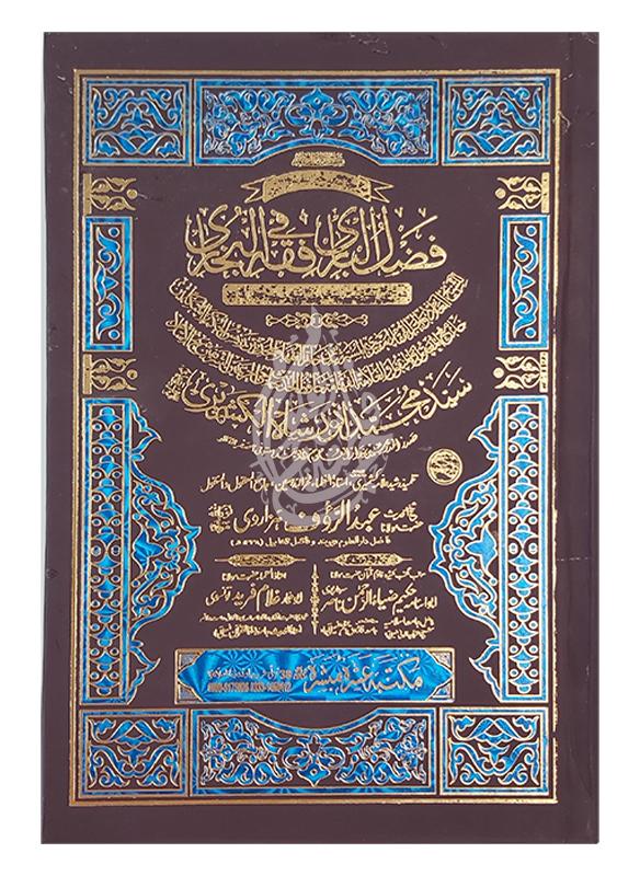 Fazlulbari Fiqah AlBukhari