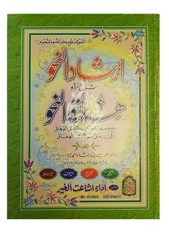 Irshad Al Nahoo