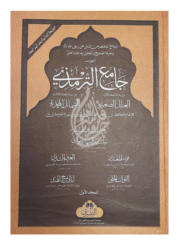 Jaameh AlTirmizi
