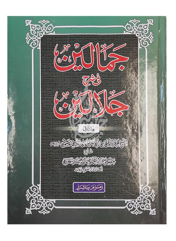 Jamalain Fi Sharah Jalalain