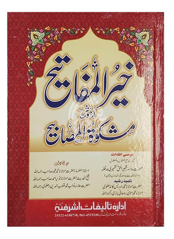 Kharul-Mafatheh-Urdu-Sharah Mishkatul Masabih