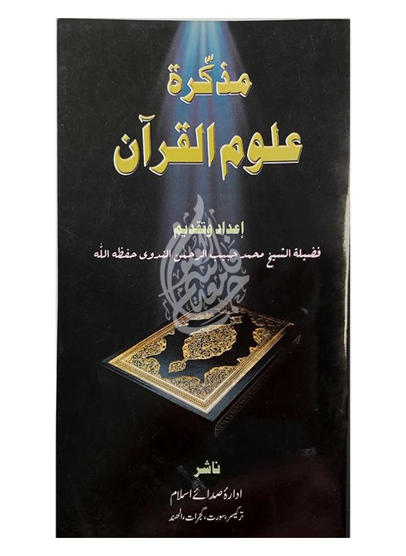 Mazkarah Uloom Ul Quran