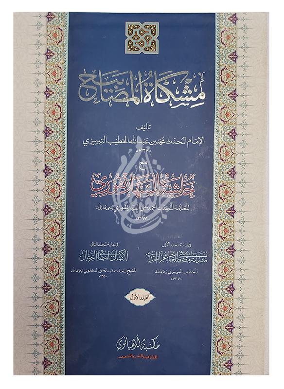 Mishkat AlMasabih