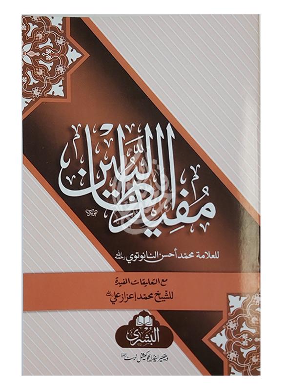 Mufeed Ul Tabieen