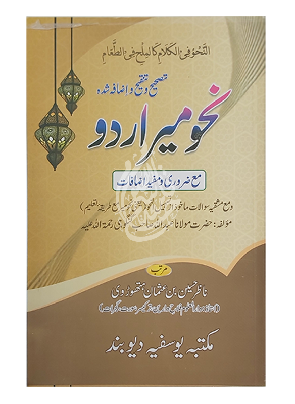 Nahoomeer Urdu
