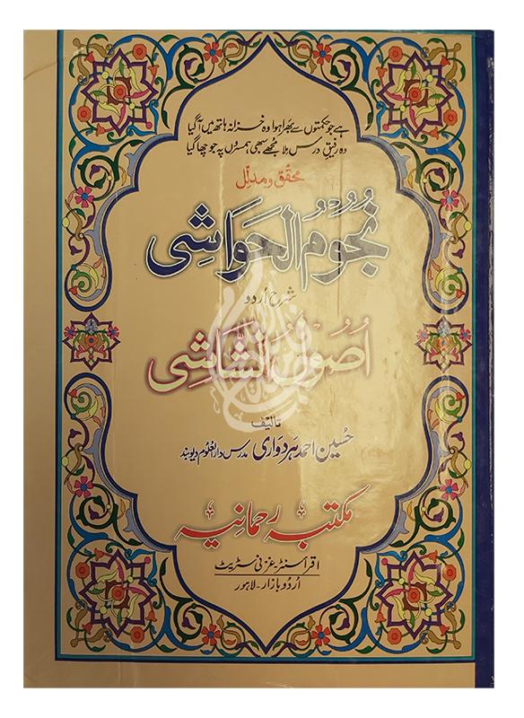 Nujoom Al Hawashi