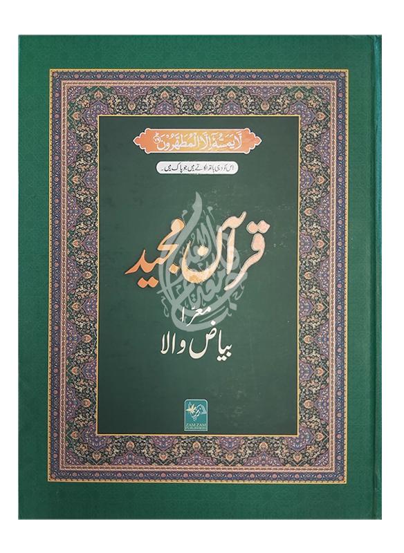 Quran Majeed Biyaaz Wala