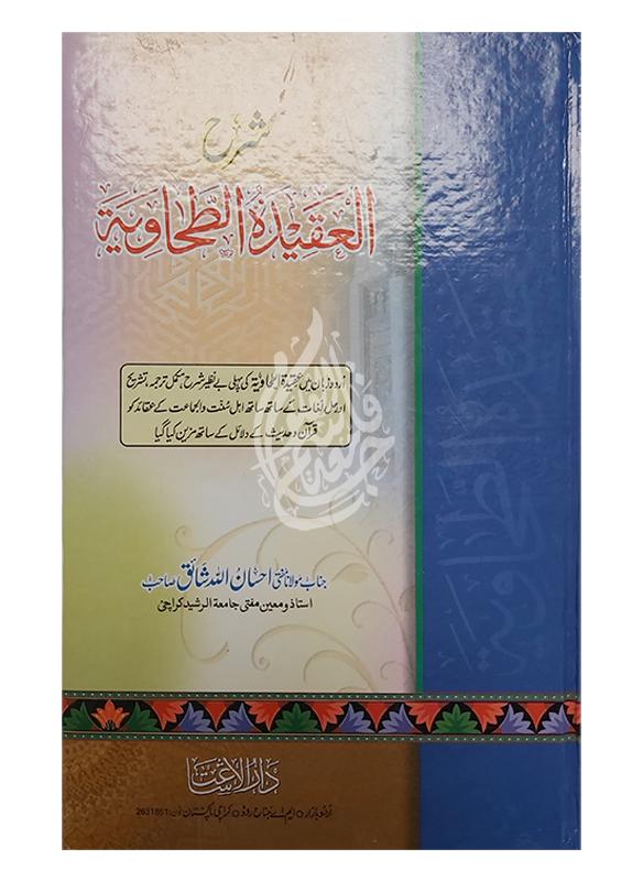 Sharah Aleqidatut Tahawiyah