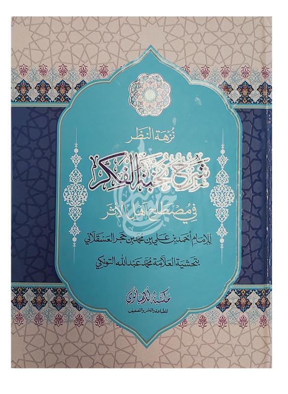 Sharah-Nukhbarul-Fikar