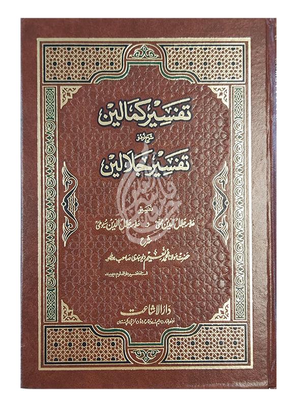 Tafseer-Kamalaiin-Sharah Urdu Tafseer Jalalain