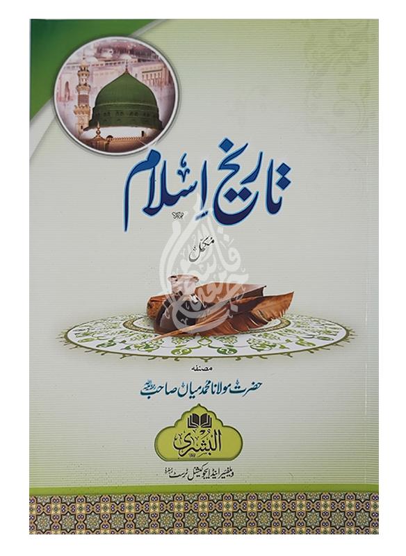 Tarekah Islam