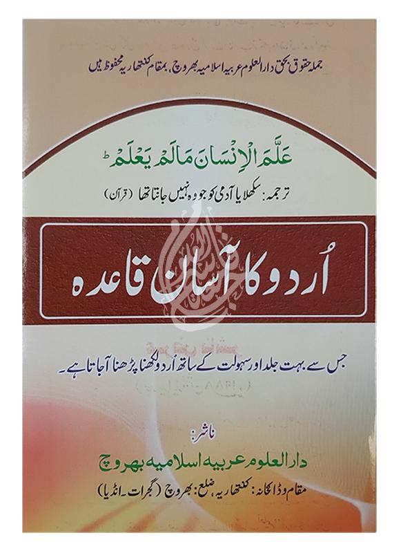 Urdu Ka Assan Quaida